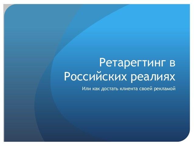 Ретарегтинг вРоссийских реалиях   Или как достать клиента своей рекламой