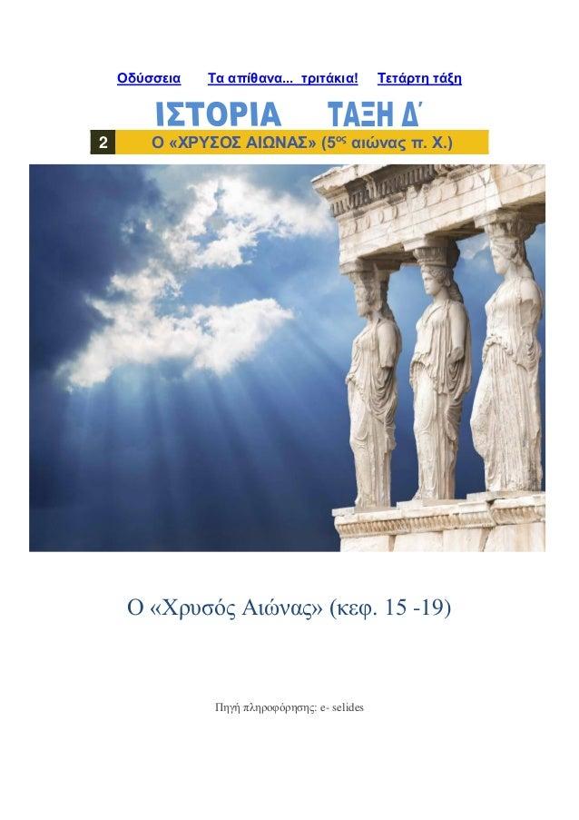 Οδύσσεια Τα απίθανα... τριτάκια! Tετάρτη τάξη 2 Ο «ΧΡΥΣΟΣ ΑΙΩΝΑΣ» (5ος αιώνας π. Χ.) Ο «Χρυσός Αιώνας» (κεφ. 15 -19) Πηγή ...