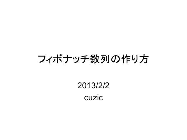 フィボナッチ数列の作り方 2013/2/2 cuzic