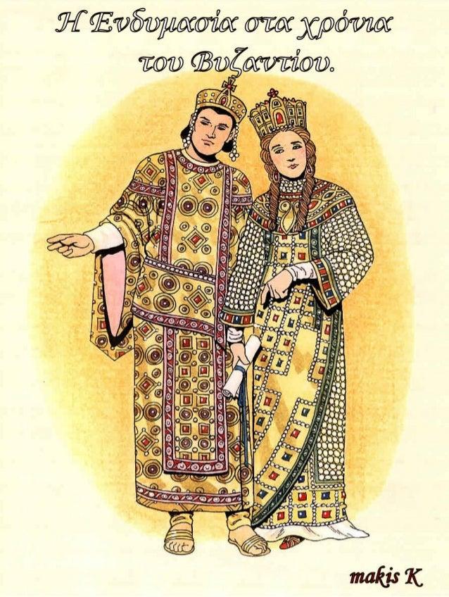 ενδυμασίες στα χρόνια_του_βυζαντίου