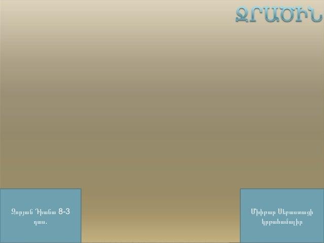 Զորյան Դիանա 8-3   Մխիթար Սեբաստացի      դաս.           կրթահամալիր