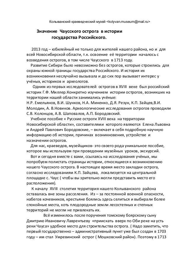 Колыванский краеведческий музей <kolyvan.museum@mail.ru>     Значение Чаусского острога в истории           государства Ро...