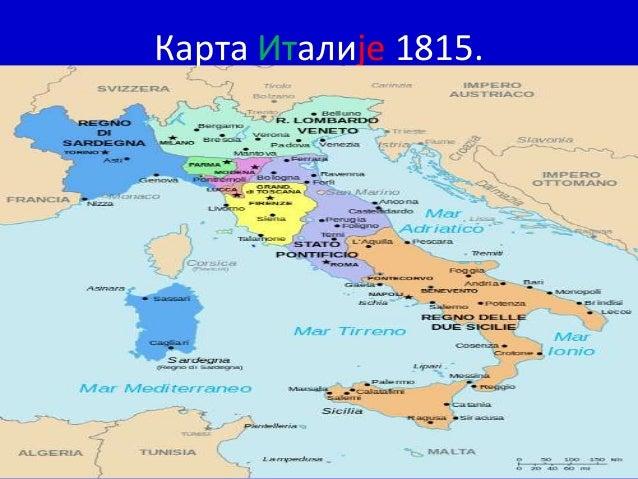 Уједињење Италије Slide 3