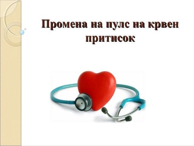 Промена на пулс на крвен       притисок