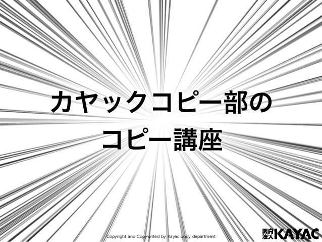 カヤックコピー部の  コピー講座  Copyright and Copywrited by Kayac copy department