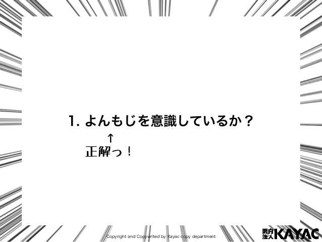 Copyright and Copywrited by Kayac copy department 1. よんもじを意識しているか? ↑ 正解っ!