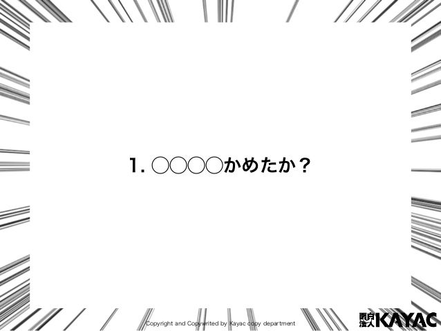 Copyright and Copywrited by Kayac copy department 1. ⃝⃝⃝⃝かめたか?