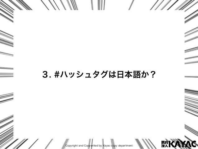 Copyright and Copywrited by Kayac copy department 3. #ハッシュタグは日本語か?