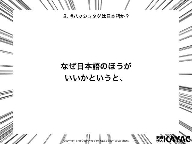 Copyright and Copywrited by Kayac copy department なぜ日本語のほうが いいかというと、 3. #ハッシュタグは日本語か?