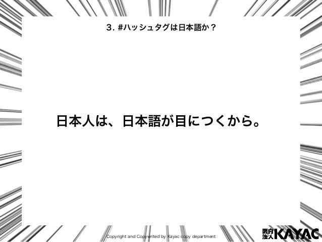 Copyright and Copywrited by Kayac copy department 日本人は、日本語が目につくから。 3. #ハッシュタグは日本語か?