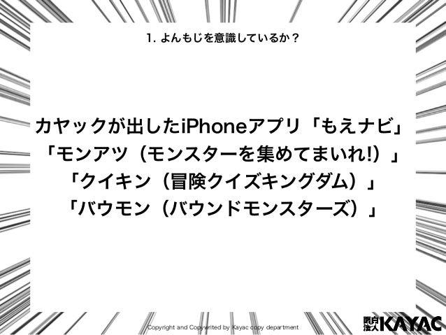 Copyright and Copywrited by Kayac copy department カヤックが出したiPhoneアプリ「もえナビ」 「モンアツ(モンスターを集めてまいれ!)」 「クイキン(冒険クイズキングダム)」 「バウモン(バ...