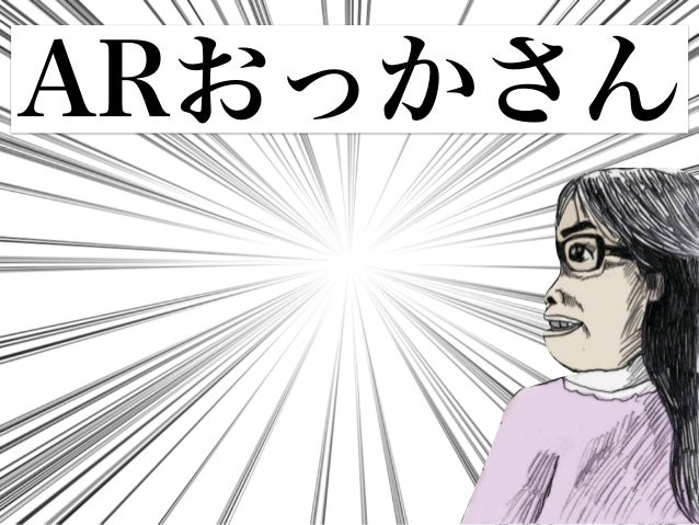 Copyright and Copywrited by Kayac copy department ARおっかさん