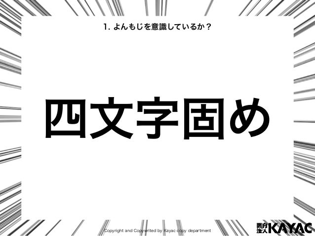 Copyright and Copywrited by Kayac copy department 四文字固め 1. よんもじを意識しているか?
