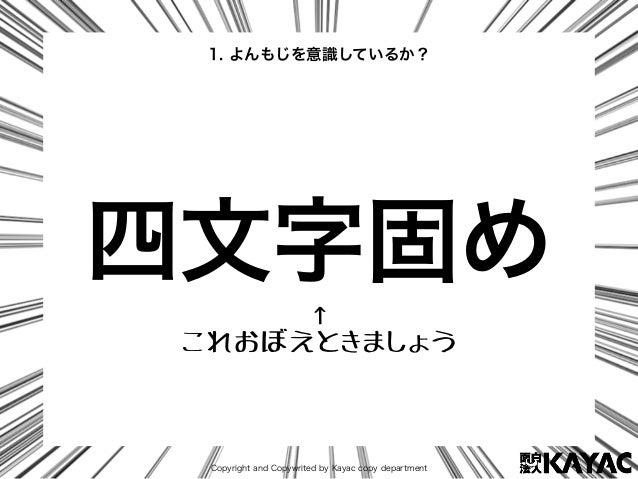 Copyright and Copywrited by Kayac copy department 四文字固め 1. よんもじを意識しているか? ↑ これおぼえときましょう