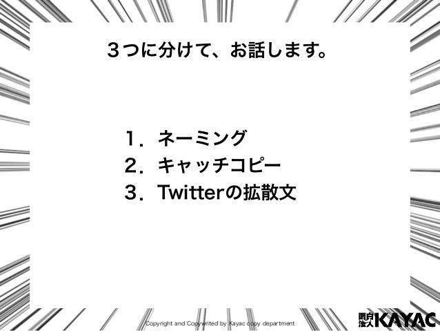 カヤックコピー部のコピー講座 Slide 3