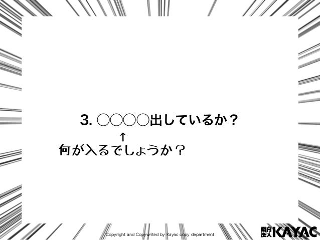 Copyright and Copywrited by Kayac copy department 3. ⃝⃝⃝⃝出しているか? ↑ 何が入るでしょうか?