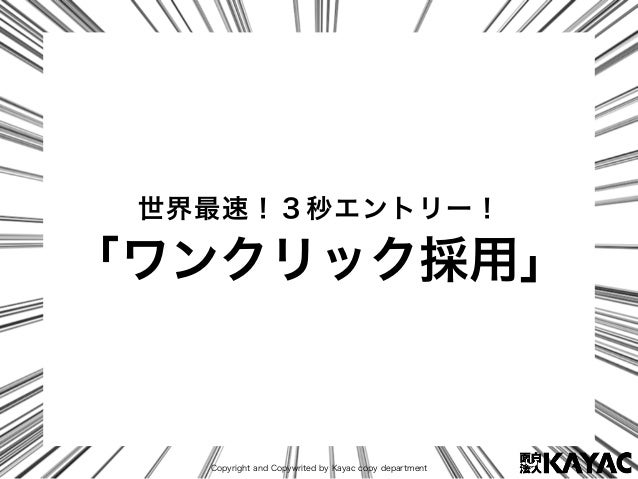 Copyright and Copywrited by Kayac copy department 世界最速!3秒エントリー! 「ワンクリック採用」