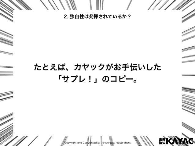 Copyright and Copywrited by Kayac copy department 2. 独自性は発揮されているか? たとえば、カヤックがお手伝いした 「サプレ!」のコピー。