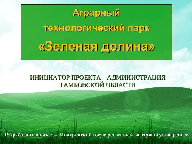 Аграрный              технологический парк            «Зеленая долина»         ИНИЦИАТОР ПРОЕКТА – АДМИНИСТРАЦИЯ          ...