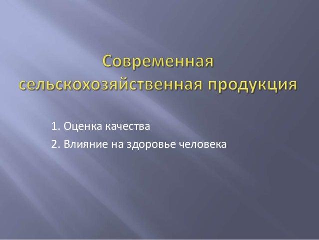 1. Оценка качества2. Влияние на здоровье человека