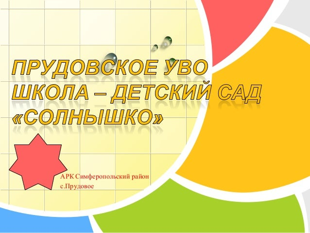 L/O/G/O          АРК Симферопольский район          с.Прудовое