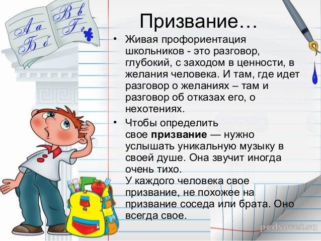 картинки профориентация для школьников