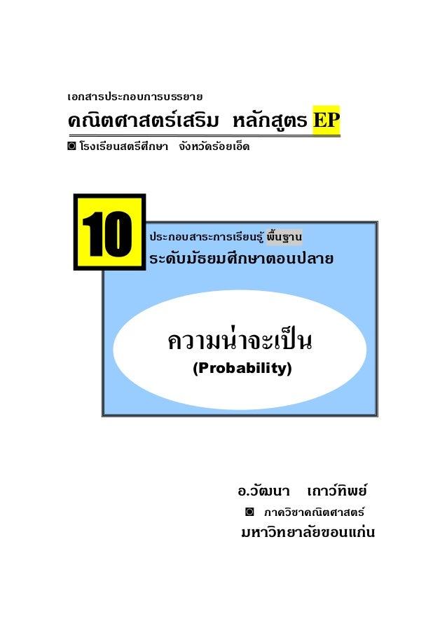 เอกสารประกอบการบรรยายคณิตศาสตร์เสริม หลักสูตร EP◙ โรงเรียนสตรีศึกษา จังหวัดร้อยเอ็ด   10          ประกอบสาระการเรียนรู้ พื...