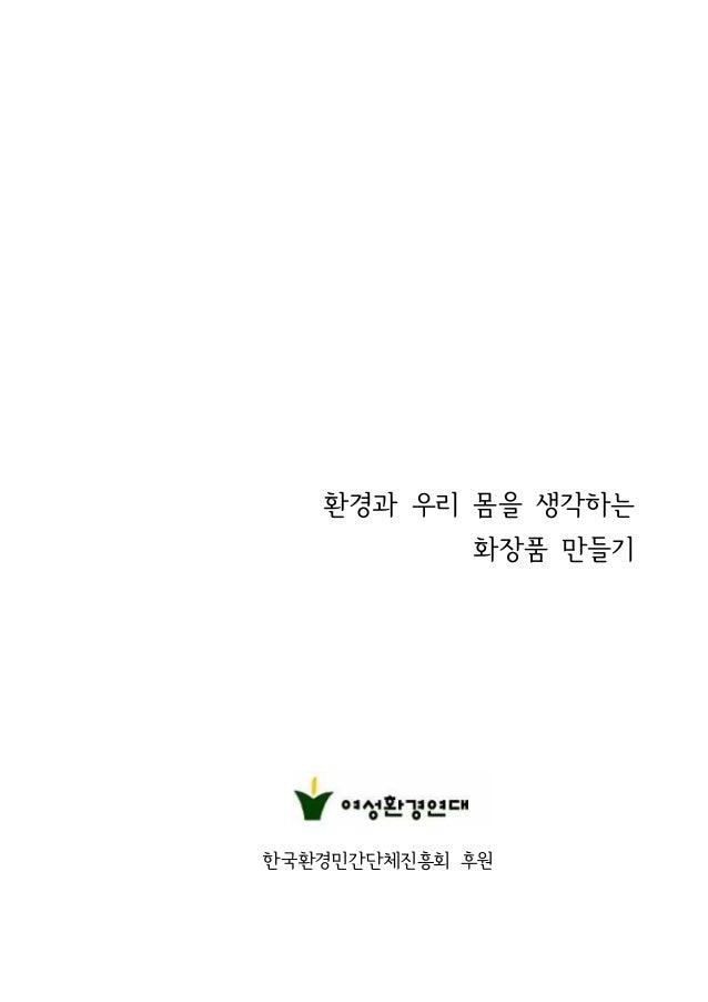 환경과 우리 몸을 생각하는            화장품 만들기한국환경민간단체진흥회 후원