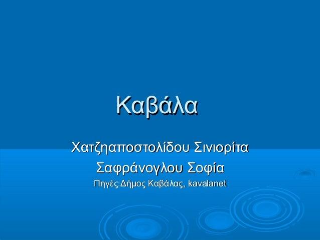 ΚαβάλαΧατζηαποστολίδου Σινιορίτα   Σαφράνογλου Σοφία   Πηγές:Δήμος Καβάλας, kavalanet