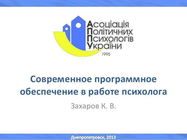Современное программноеобеспечение в работе психолога          Захаров К. В.
