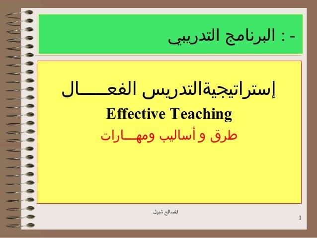 - : البرنامج التدريبيإستراتيجيةالتدريس الفعـــــال     Effective Teaching     طرق و أساليب ومهـــارات           ...