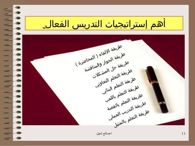 طرائق التدريس الحديثة pdf