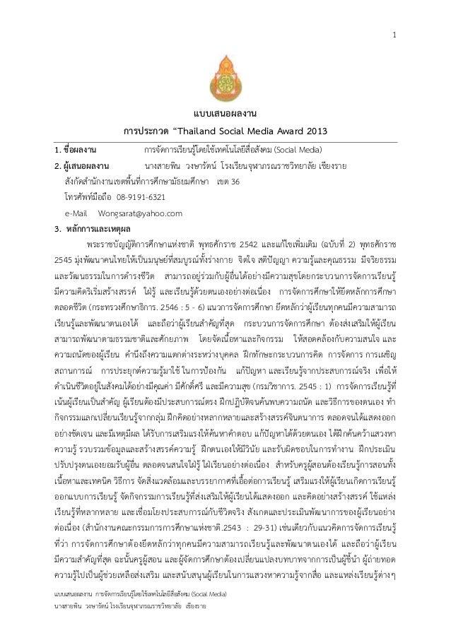 """1                                         แบบเสนอผลงาน                           การประกวด """"Thailand Social Media Award 20..."""