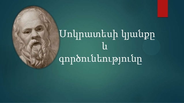 Սոկրատեսի կյանքը        ևգործունեությունը