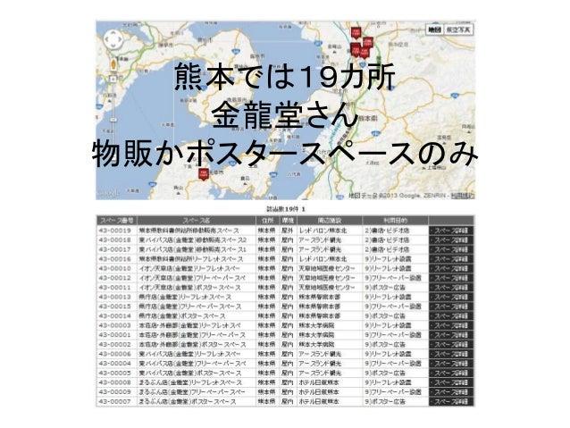 熊本では19カ所    金龍堂さん物販かポスタースペースのみ