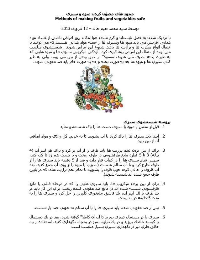 میتود های مصؤن کردن میوه و سبزی               Methods of making fruits and vegetables safe                  توسط: س...