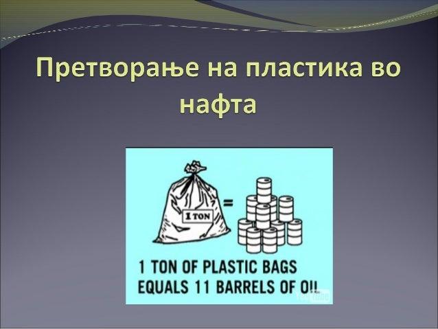 Поимот пластика покрива неколку синтетички или полусинтетички продукти на полимеризација. Тие се составениод органска конд...