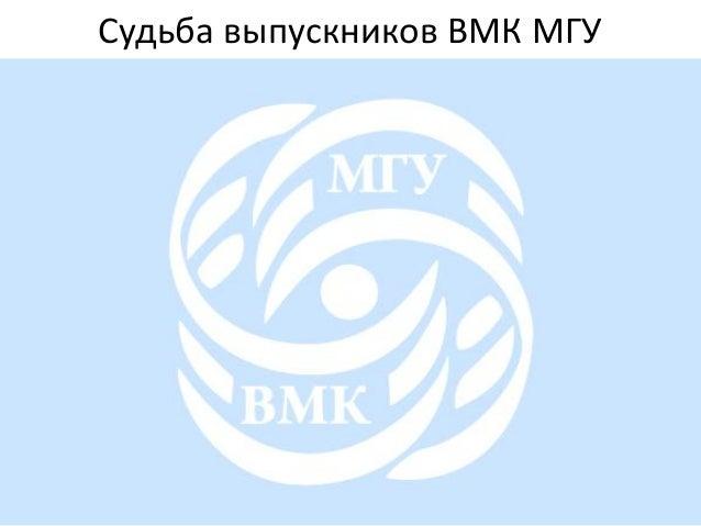 Судьба выпускников ВМК МГУ