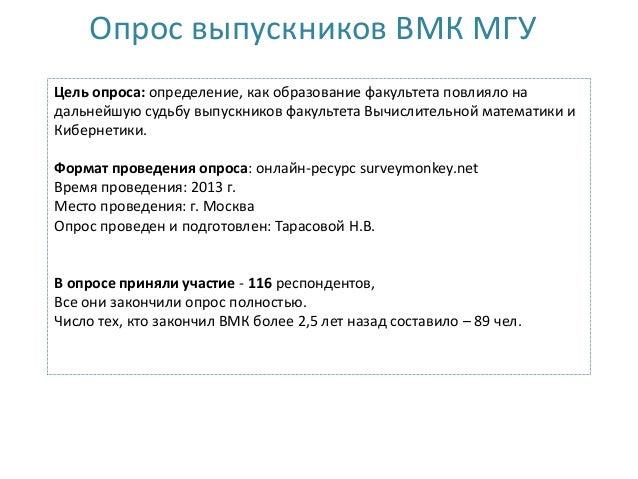 Судьба выпускников ВМК МГУ Slide 2