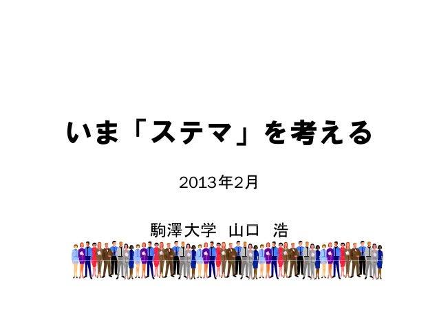 いま「ステマ」を考える  「     考    2013年2月   駒澤大学 山口 浩