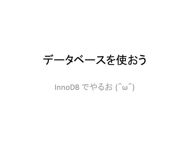 データベースを使おう InnoDB でやるお (^ω^)