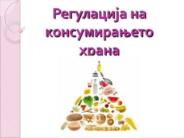 Регулација наконсумирањето     храна