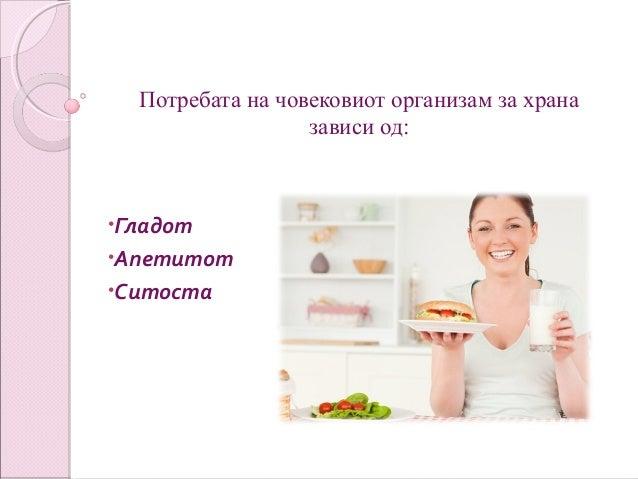 регулација на консумирањето храна Slide 2