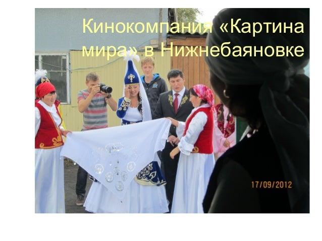 Кинокомпания «Картинамира» в Нижнебаяновке