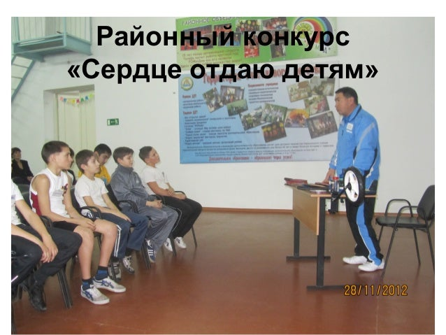 Районный конкурс«Сердце отдаю детям»