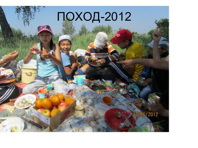 ПОХОД-2012