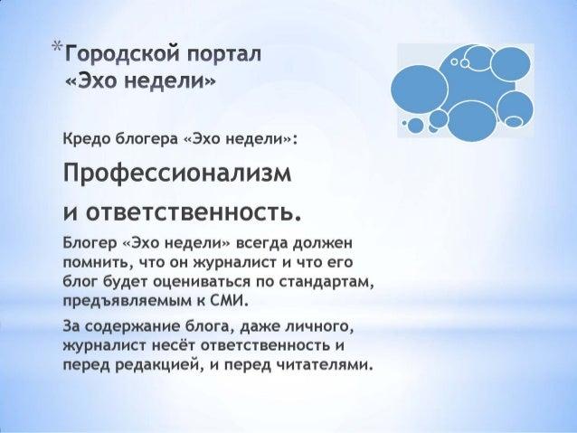*   КонтактыАнатолийПолозковГенеральный директорЗАО «ГолосЖелезногорска»anpolozkov@yandex.ru