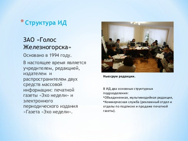 * Структура ИДЗАО «ГолосЖелезногорска»Основано в 1994 году.В настоящее время являетсяучредителем, редакцией,издателем и   ...