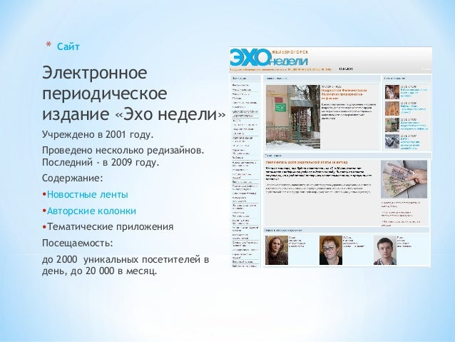 ВКонтакте – более 5400 подписчиков, в Facebook– 775 друзей, вОдноклассниках – 575 друзей, в Twitter – 100 подписчиков.