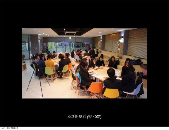 소그룹 모임 (약 40분)13년 2월 15일 금요일